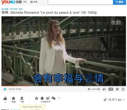 Michelle Romance Chine